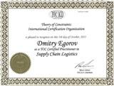 Дошел сертификат из TOCICO